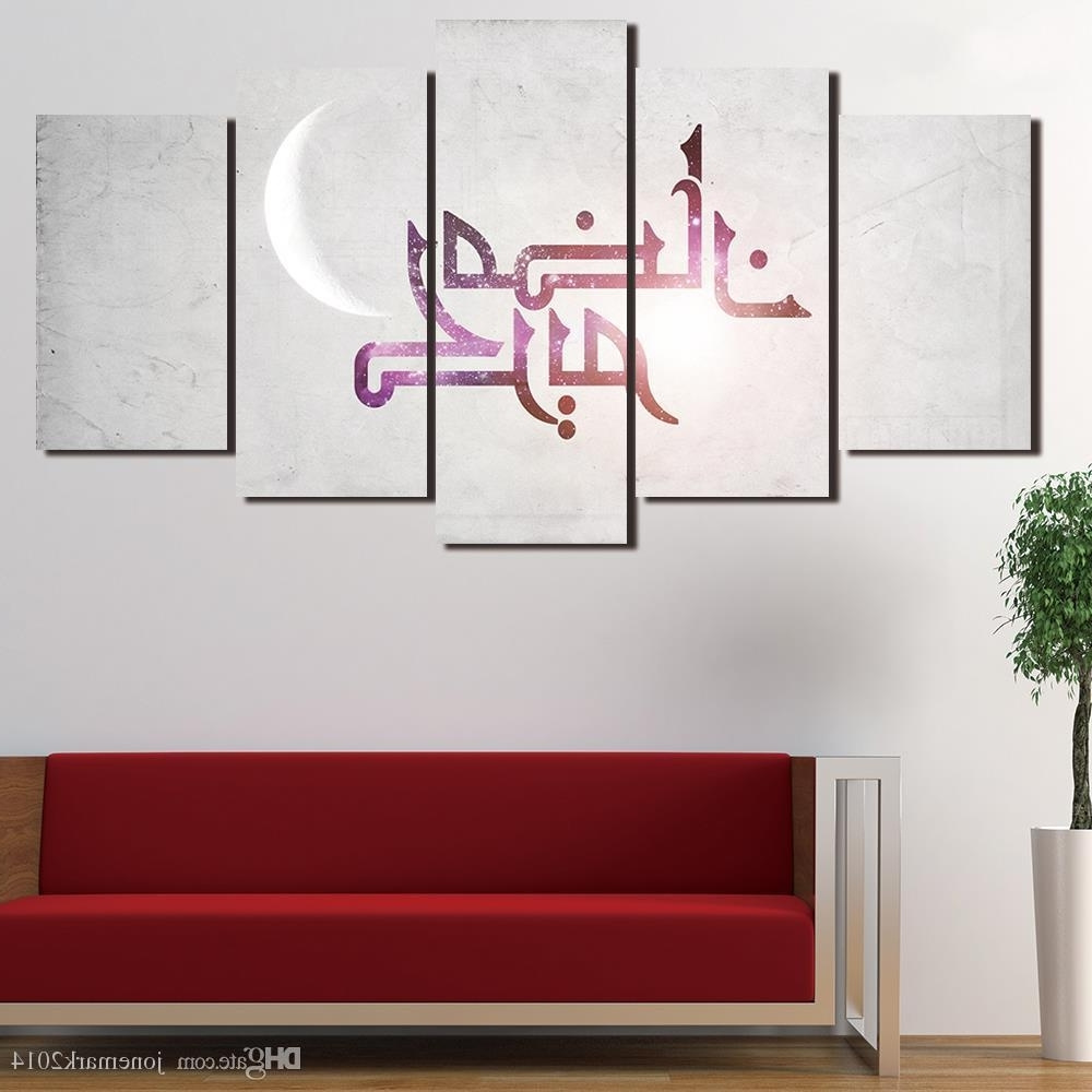 2018 The Qur'an Muslim Islamic Wall Art Canvas Pictures For Living Throughout Preferred Islamic Wall Art (View 3 of 15)