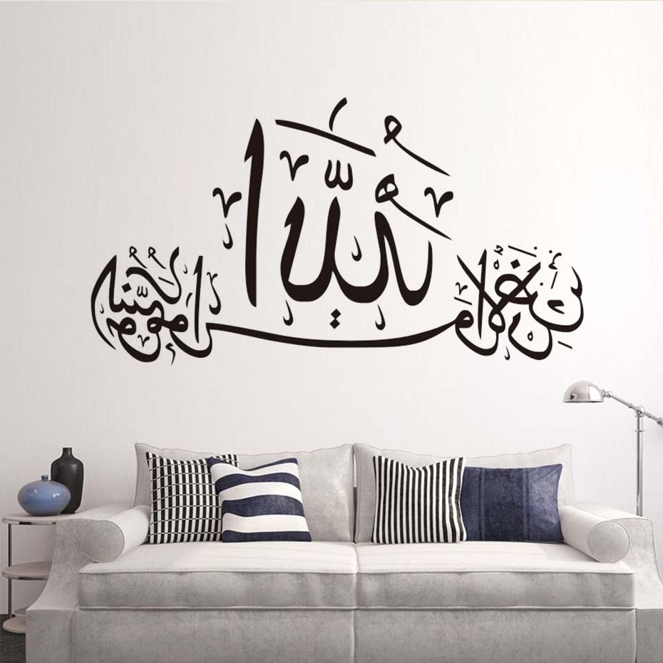 Arabic Wall Art In Preferred New Design Islamic Muslim Arabic Calligraphy Wall Sticker Removable (View 11 of 15)