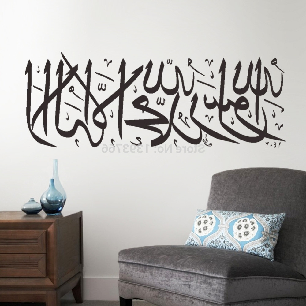 Best And Newest Islamic Wall Art Regarding Best Selling High Quality Carved Vinyl Pvc Islamic Wall Art  (View 4 of 15)