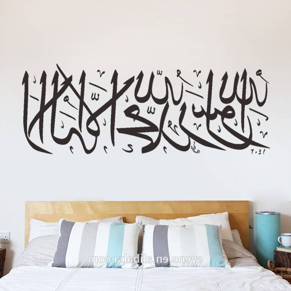Custom Islamic Sticker Decal Muslim Wall Art Calligraphy Islam Pertaining To Widely Used Arabic Wall Art (View 5 of 15)