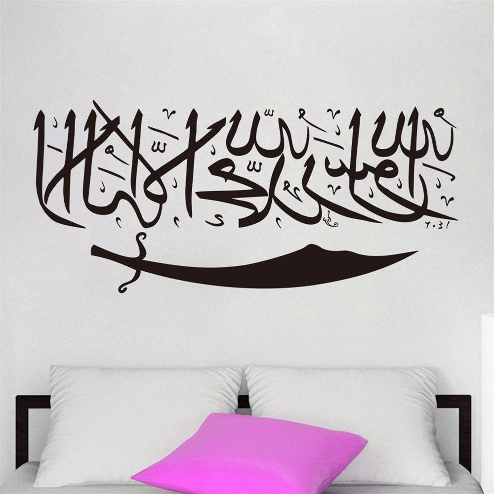 Islamic Muslim Wall Art Allahu Arabic Vinyl Decal Quote Pvc For Most Popular Home Decor Wall Art (Gallery 6 of 15)