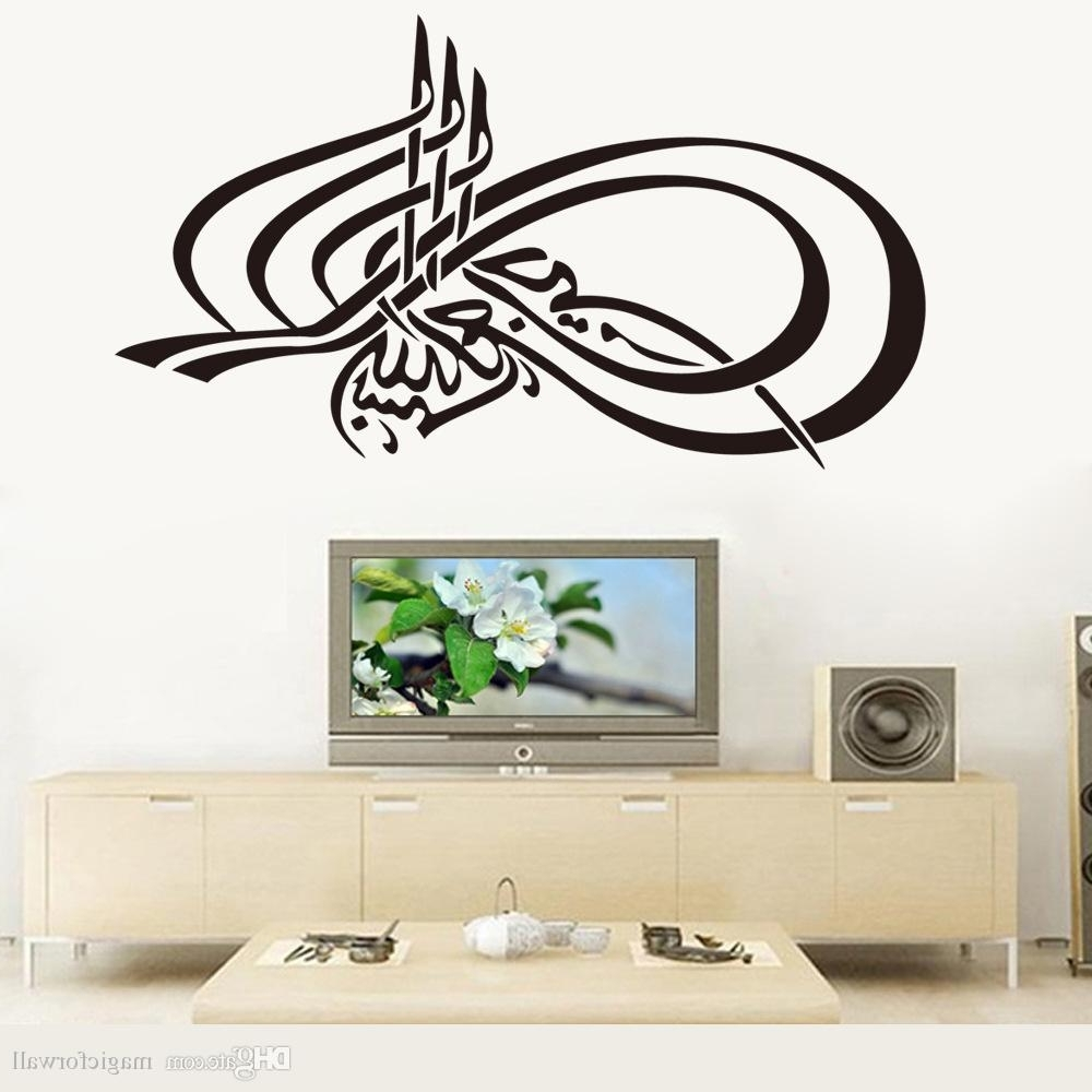Islamic Wall Art Mural Sticker Muslim Home Decals Arabic Bismillah Throughout Most Popular Islamic Wall Art (View 8 of 15)