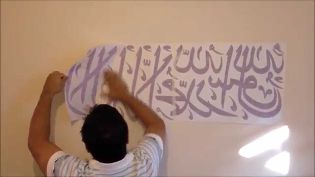 Islamic Wall Art With Best And Newest How To Apply Large Shahada Islamic Wall Art Stickers – Youtube (Gallery 9 of 15)