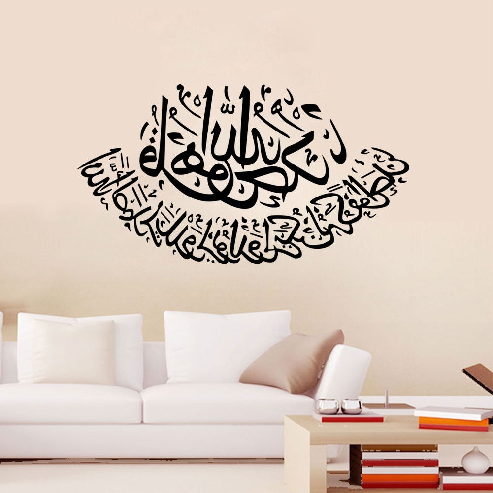 Islamic Wall Sticker Muslim Arabic Bismillah Quran Calligraphy Art With Regard To Most Recent Islamic Wall Art (Gallery 11 of 15)