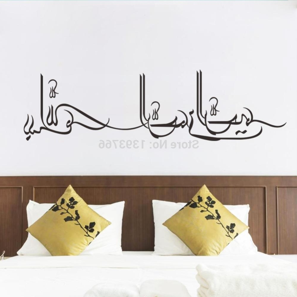 Most Recently Released Islamic Wall Art Within Islamic Wall Art Decal Stickers Canvas Bismillah Calligraphy Arabic (View 12 of 15)