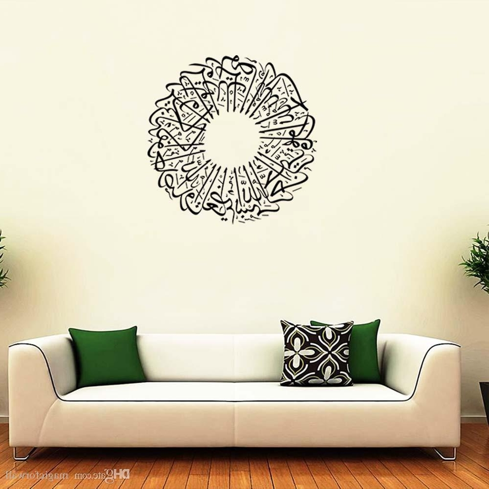 Newest Islamic Muslin Wall Decal Arabic Quran Bismillah Calligraphy Wall Within Arabic Wall Art (View 6 of 15)