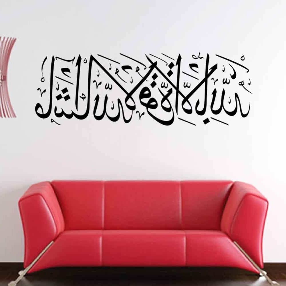 Preferred 124*42Cm Islamic Wall Stickers Home Decor Living Room Decorations Regarding Islamic Wall Art (View 14 of 15)