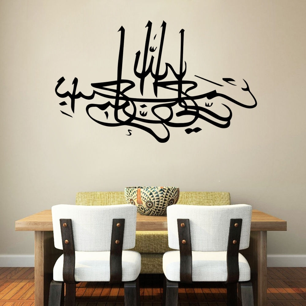 Preferred Islamic Bismillah Vinyl Arabic Calligraphy Decal Decor Muslim Wall For Arabic Wall Art (View 7 of 15)