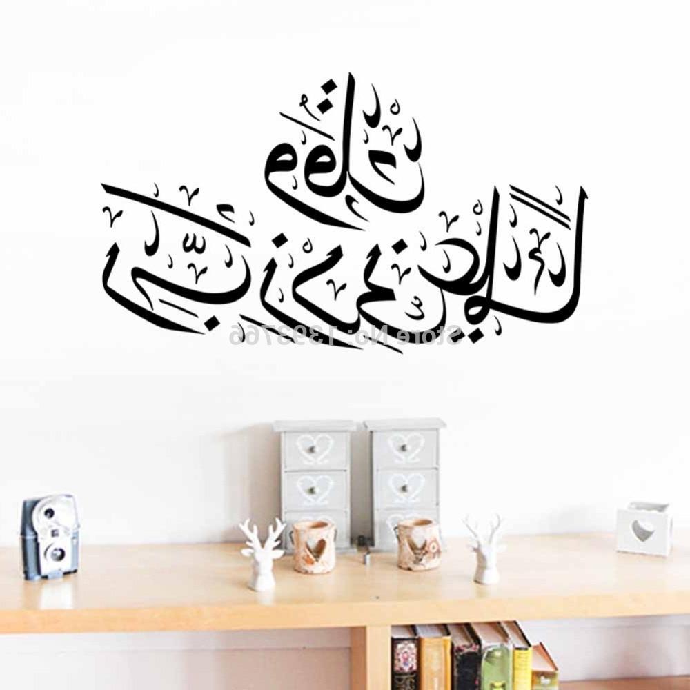Vinyl Wall Art In Most Popular Islamic Wall Art Quran Quote Vinyl Wall Sticker 5601 Allah Arabic (Gallery 5 of 15)