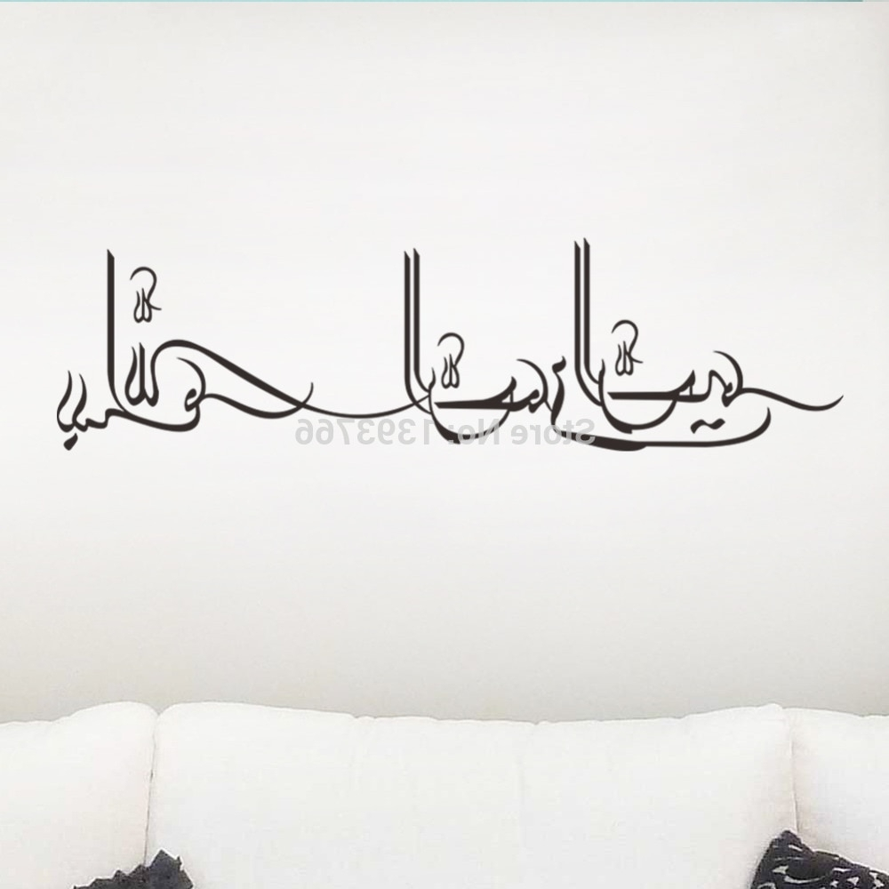 Well Liked Free Shipping Islamic Wall Art Decal Stickers Canvas Bismillah Throughout Arabic Wall Art (View 9 of 15)