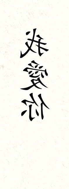 2018 24 Best Escritura China Images On Pinterest In  (View 4 of 15)