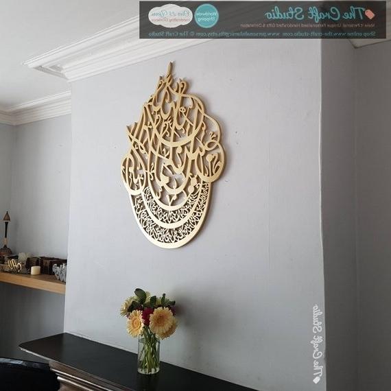 3D Islamic Wall Art In Famous Surah Al Fatihah 3D Islamic Wall Art (View 12 of 15)