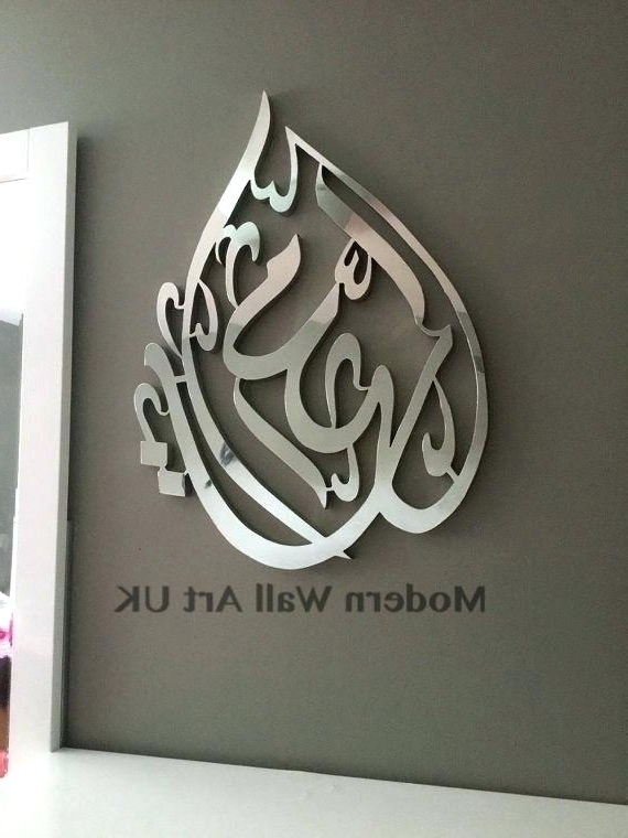 3D Islamic Wall Art Inside Popular Top Wall Art For Your With Islamic 3D Uk – Mancinilasolas (View 2 of 15)