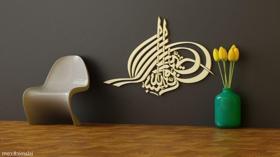 Arabic & Islamic Calligraphy Art (View 5 of 15)