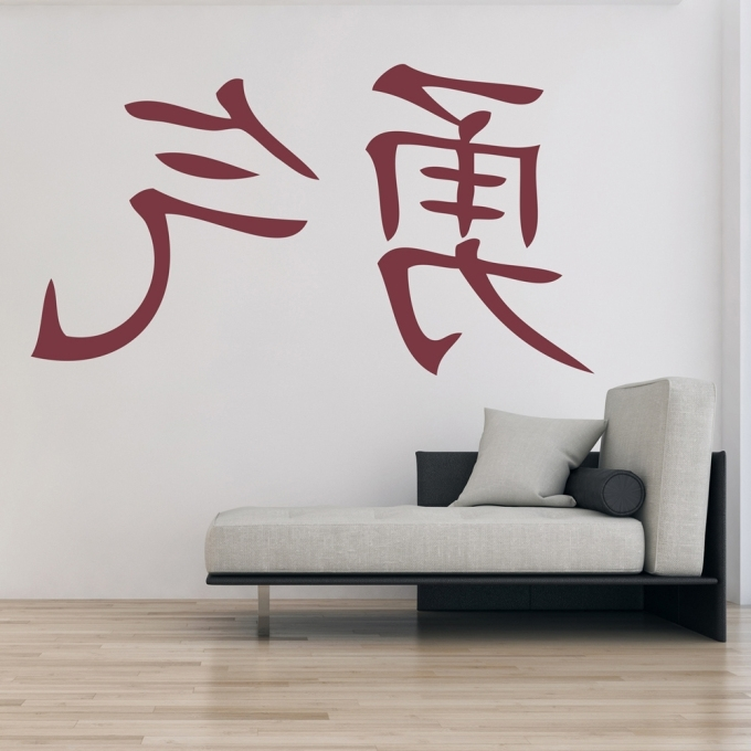 Chinese Symbol For Inner Strength Wall Art For 2017 25 Ideas Of Chinese Symbol For Inner Strength Wall Art, Wall Art (View 10 of 15)