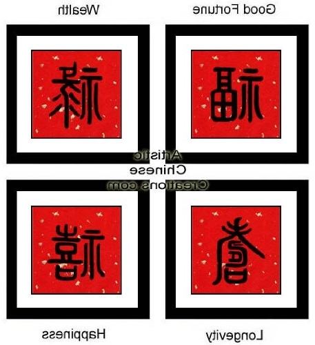 Chinese Symbol Wall Art Intended For Most Up To Date Chinese Wall Art Roselawnlutheran, Chinese Wall Art – Swinki Morskie (View 9 of 15)
