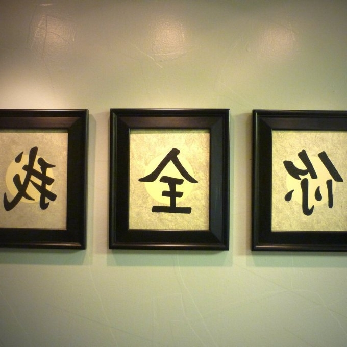 Chinese Symbol Wall Art Pertaining To Most Recent You Complete Me Asian Chinese Symbol Wall Art By, Asian Wall Art (View 5 of 15)