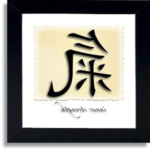 Chinese Symbols For Words Framed Wall Art (View 1 of 15)