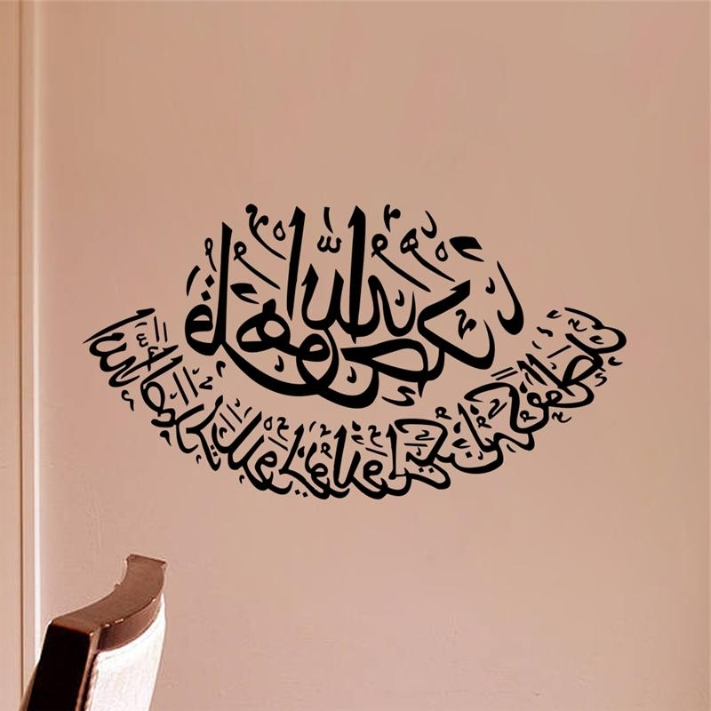 Fashionable 3D Islamic Wall Art Pertaining To Islamic Wall Stickers Quotes Muslim Arabic Home Decorations  (View 6 of 15)