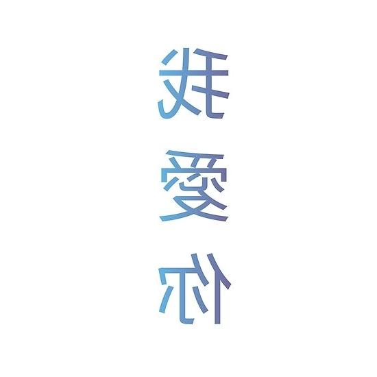 "[%I Love You [Cantonese: Ngo Ngoi Nay] [Mandarin: Wo Ai Ni] "" Posters Throughout Famous Wo Ai Ni In Chinese Wall Art|Wo Ai Ni In Chinese Wall Art Within Best And Newest I Love You [Cantonese: Ngo Ngoi Nay] [Mandarin: Wo Ai Ni] "" Posters|Trendy Wo Ai Ni In Chinese Wall Art Regarding I Love You [Cantonese: Ngo Ngoi Nay] [Mandarin: Wo Ai Ni] "" Posters|Favorite I Love You [Cantonese: Ngo Ngoi Nay] [Mandarin: Wo Ai Ni] "" Posters Intended For Wo Ai Ni In Chinese Wall Art%] (View 1 of 15)"