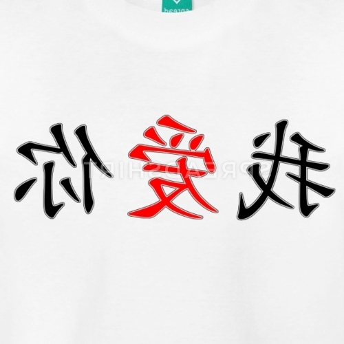 Image Ai Ni Ai — E Schlagzeug Regarding Latest Wo Ai Ni In Chinese Wall Art (View 8 of 15)