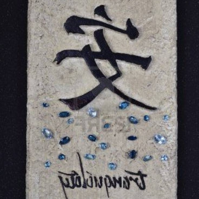 Most Current Chinese Symbol For Inner Strength Wall Art Inside 25 Ideas Of Chinese Symbol For Inner Strength Wall Art, Wall Art (View 8 of 15)