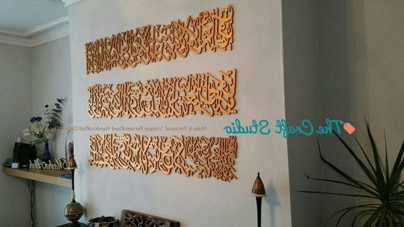 Most Recently Released 3D Islamic Wall Art Throughout Large Ayat Ul Kursi (Verse Of The Throne). Islamic Wall Art (View 5 of 15)