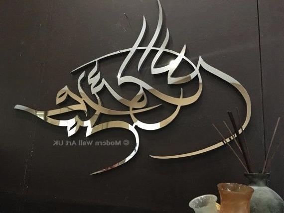 Muhammadur Rasûl'allah 3D Wall Art (View 8 of 15)