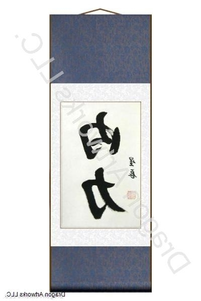 Newest Chinese Symbol For Inner Strength Wall Art Pertaining To Chinese Inner Strength Calligraphy Symbol Scroll (View 11 of 15)