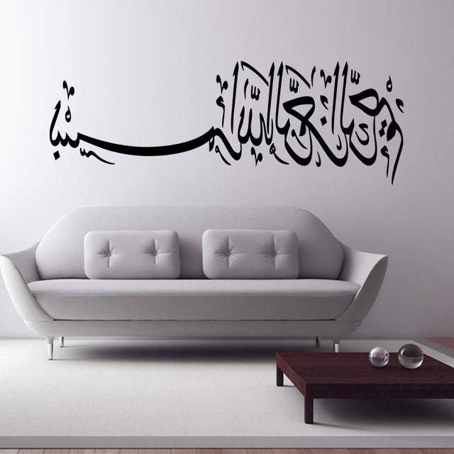 Online Shop 42*45 Cm Home Stickers Wall Decor Islamic Calligraphy Al Within 2018 3D Islamic Wall Art (View 13 of 15)