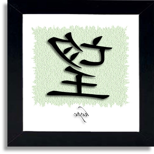 Popular Chinese Symbol Wall Art With Wall Art Ideas Design : Hope Chinese Symbol Wall Art Mat Wallpaper (View 14 of 15)