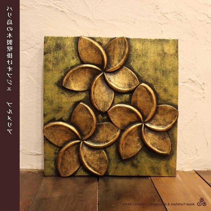 Rakuten Global Market: Wooden Wall Hangings Art Object In Balinese Wall Art (View 14 of 15)