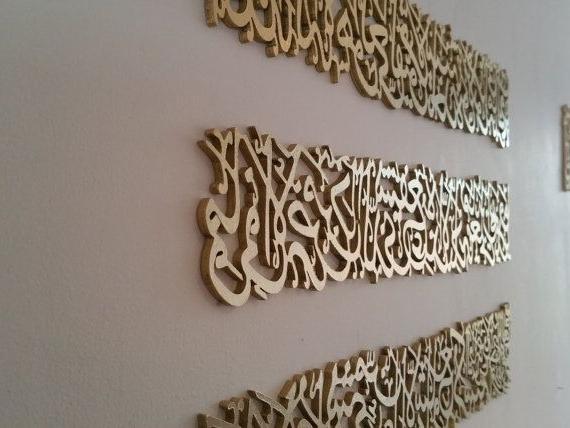 Recent Ayatul Kursi Verse Of The Throne Stunning Islamic Wall Art (View 14 of 15)