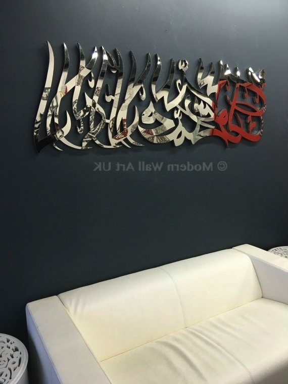 Well Known Modern Wall Art Uk Pertaining To 4Ft First Kalimah 3D Wall Art Ii Via Modern Wall Art Uk (View 14 of 15)