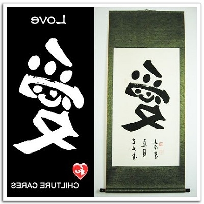 Wo Ai Ni In Chinese Wall Art Inside Popular Love Chinese Symbol, Japanese Kanji Calligraphy Wall Scroll (View 13 of 15)