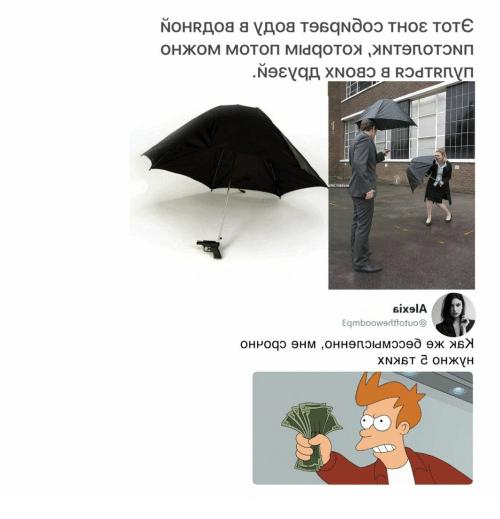 Latest Brubaker Market Umbrellas Regarding Этот Зонт Собирает Воду В Водяной Пистолетик Которым Потом Можно (View 22 of 25)